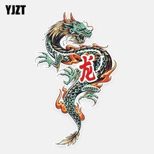 YJZT 11.3CM*19CM Chinese Style Dragon PVC Car Accessories Decal Car Sticker 5-1069