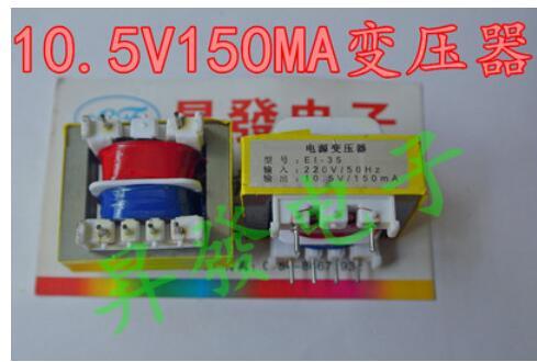 Transformateur applicable 10.5V 150MA