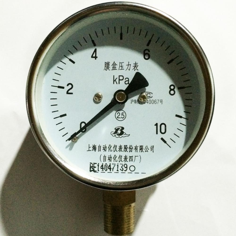 Shanghai instrument four factory * film box манометр YE-60 0-10 кПа микро манометр выбор полного диапазона