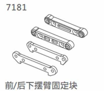 ZD гонки ZD гонки # 10421-S передняя/задняя рука фиксированной части блока группы 7181