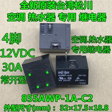 Free Shipping 855AWP-1A-C2 855AWP-1A-C2-12VDC 855AWP 12V 12VDC 30A Power Air Conditioning Water heat