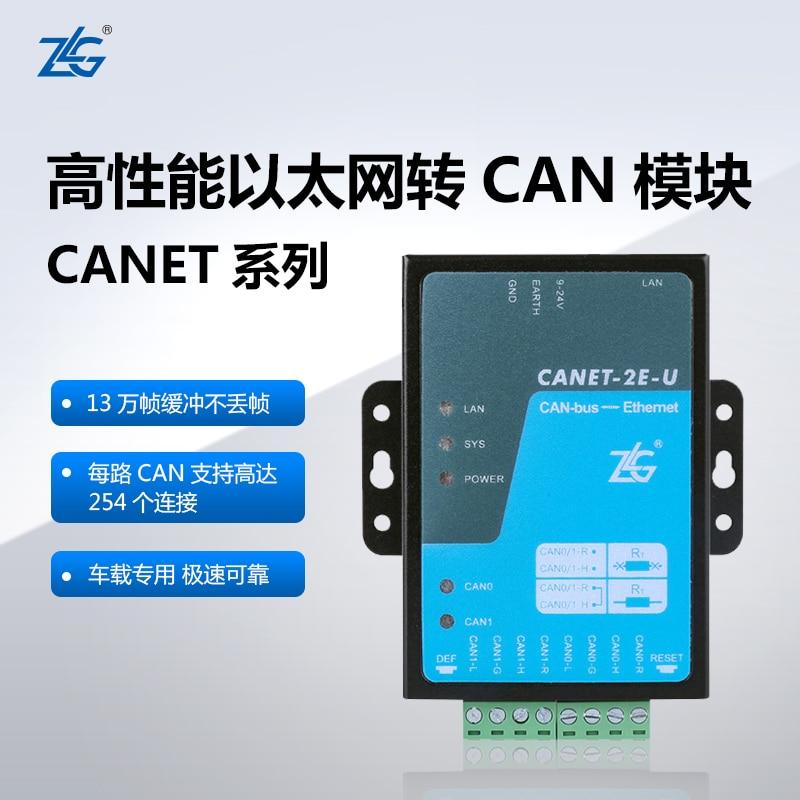 CAN-bus محول إيثرنت عالية الأداء الصناعية لوحدة يمكن
