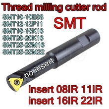 SMT 10-10E08  12-12F11  16-16K16  20-20K16  25-25M16  25-25M22 Thread milling cutter rod  insert 08IR 11IR 16IR 22IR