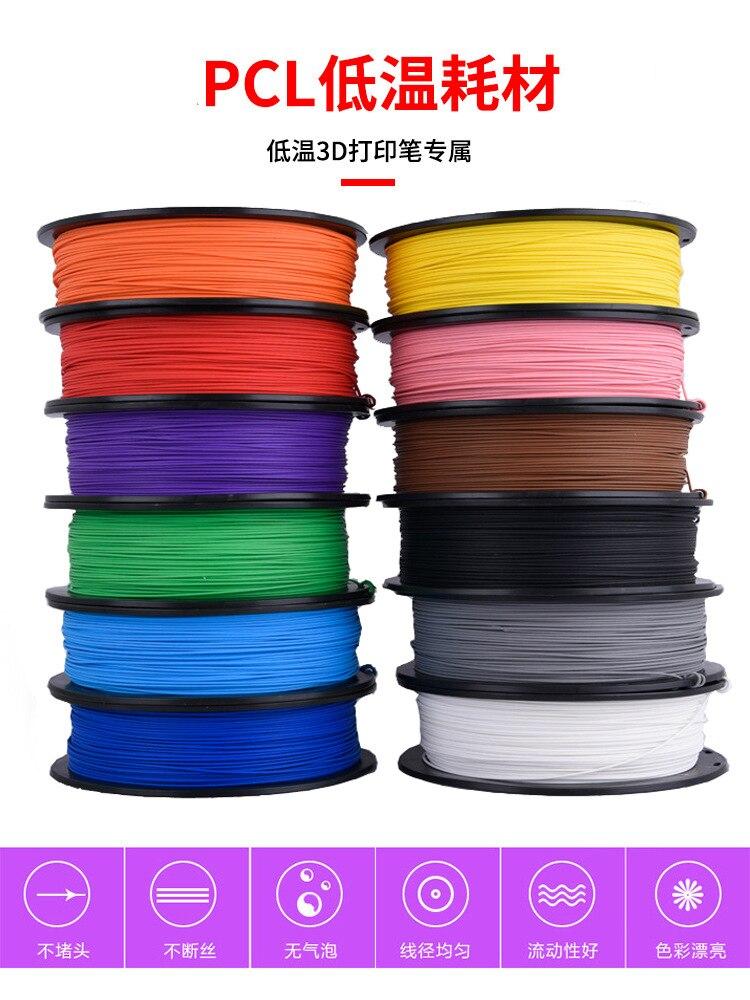 PCL 1.75 مللي متر 3 كجم/لفة 3D الطباعة خيوط