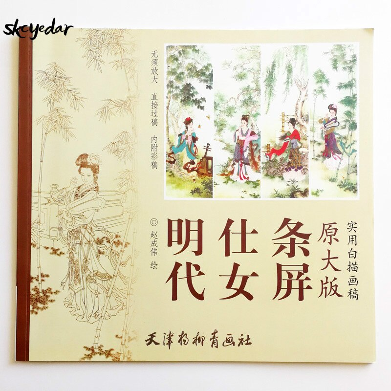 39x13.5In Ming Dynasty Ladies 4 Panel Chinese Screen White Painting  Big Size Coloring Book for Adults 8Pcs Long Coloring Paper