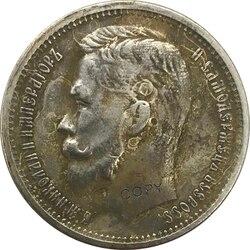 1900 Rússia 1 Cuproníquel Banhado A Prata Rublo Cópia Moeda