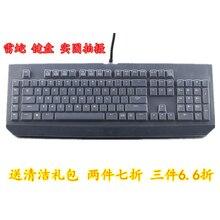 Ультратонкий силиконовый чехол для клавиатуры Razer Blackwidow Chroma Blackwidow Ultimate Stealth Mechanical Keyboard Cover