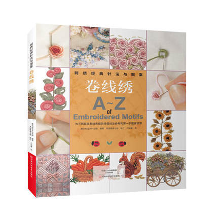 coil-stitch-a-z-un-libro-de-introduccion-de-figura-bordada-libro-de-patron-libro-de-texto
