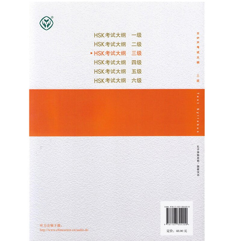 HSK 3 Test Syllabus - Confuclus Institute Headquarters(Hanban)Chinese Education Books HSK Level 3 for Chinese Learners enlarge