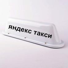 New 12V Top Light Yandex taxi with Super bright LED dome light 3M Cigarette lighter plug line for Russia car