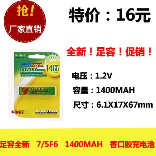 ¡Nuevo! batería recargable Original auténtica hostking gum MD CD Walkman tape machine 7/5F6 1,2 V batería recargable Li-ion