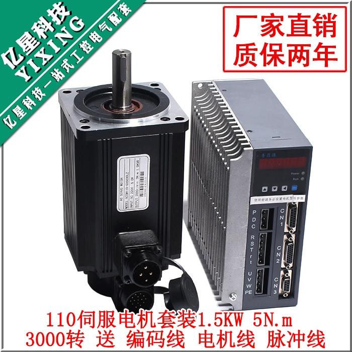 Servomotor 110-G05030 220V 1,5 kW CA 3000RPM 1500W 5 n.m controlador de A3N-TD a juego servomotor 3m línea de codificación de línea de motor
