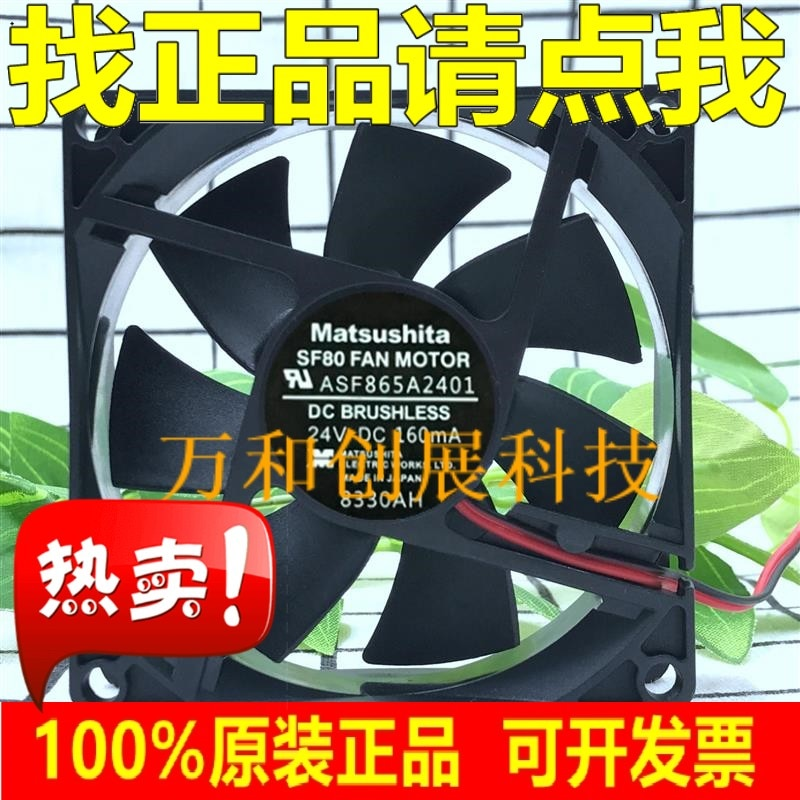 MATSUSHITA 8025 8CM ASF865A2401 24V 160MA 2 linha Yaskawa inversor fã