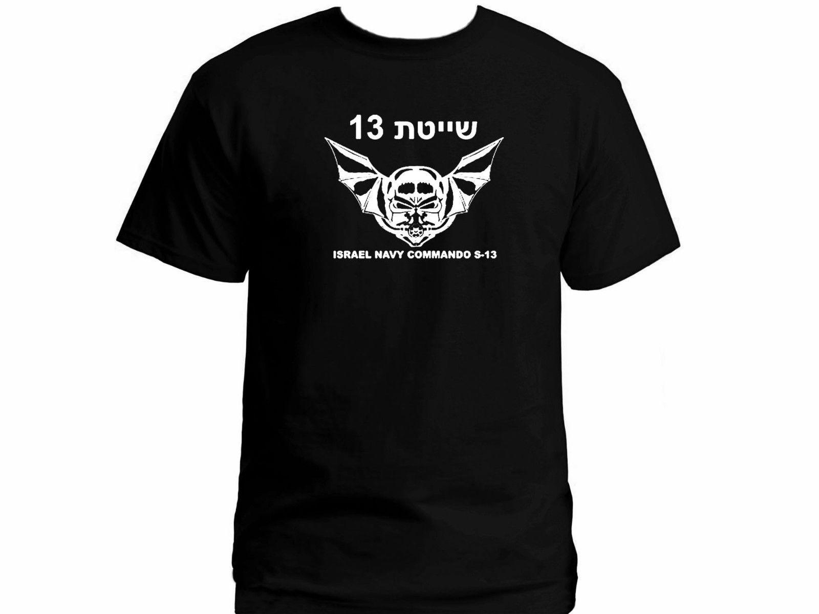 2019 del ejército israelí operaciones sayeret las FDI zahal Marina Shayetet 13 s-13 negro t camisa