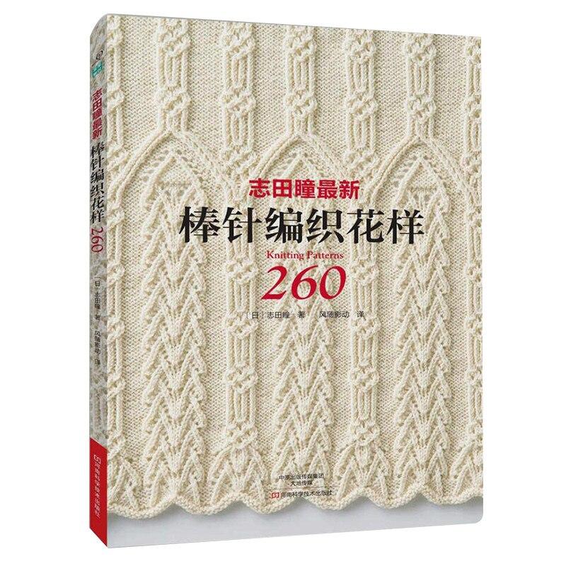 2017 популярная вязаная книга с узором 260 от Hitomi Shida Japaneses masters новейшая вязаная Книга в китайском стиле