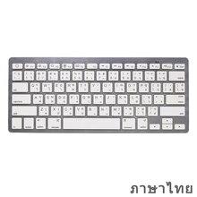 Mini clavier Bluetooth anglais thaïlandais pour iPad Pro, iPad Air, tablettes Android, clavier sans fil pour ordinateur portable, Macbook Pro, Surface