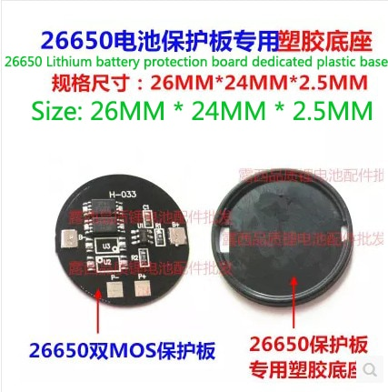 10set/lot 26650 lithium battery dedicated dual MOS protection plate battery plate plastic accessories accessories wholesale