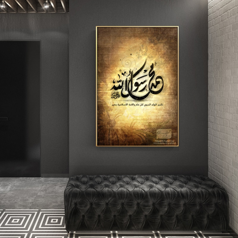 Pósteres e impresiones islámicos modernos cuadro sobre lienzo para pared Corán islámico Cuadros decorativos para sala de estar decoración del hogar sin marco