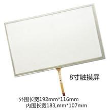 8 pouces écran tactile 192*116mm AT080TN64 AT080TN03 V.2 HSD080IDW1