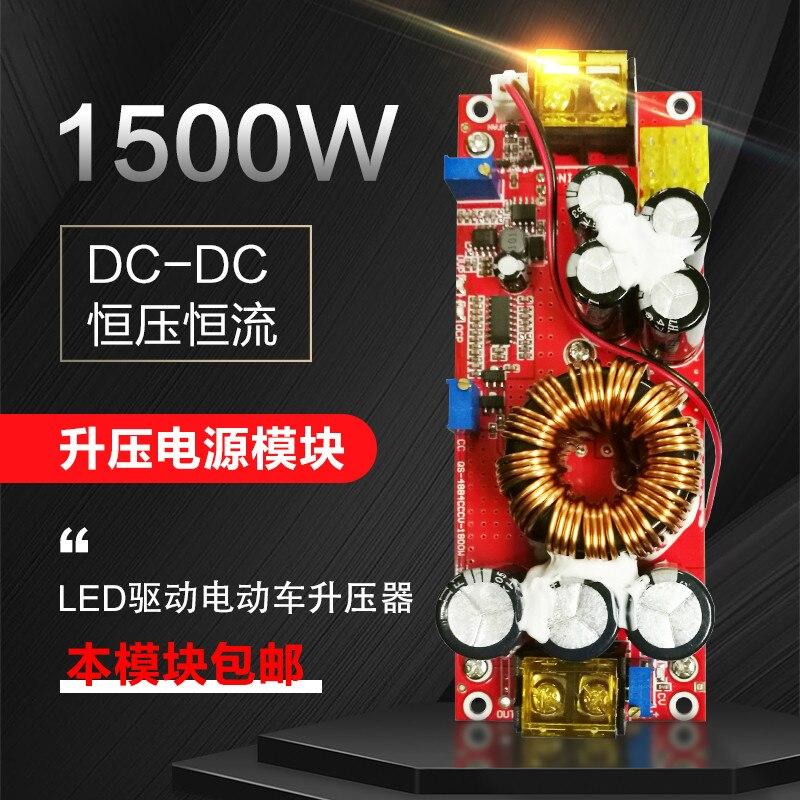 1500 w 30A DC-DC Tensão Constante e Corrente Constante de Alta Potência Módulo de Alimentação Impulso 12V24V48V para 48V60V72