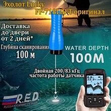 Suerte FF718LiD-T portátil impermeable Sonar profundidad de 100 M 200 KHz/83 KHz Dual Sonar frecuencia profundidad Detector de alarma
