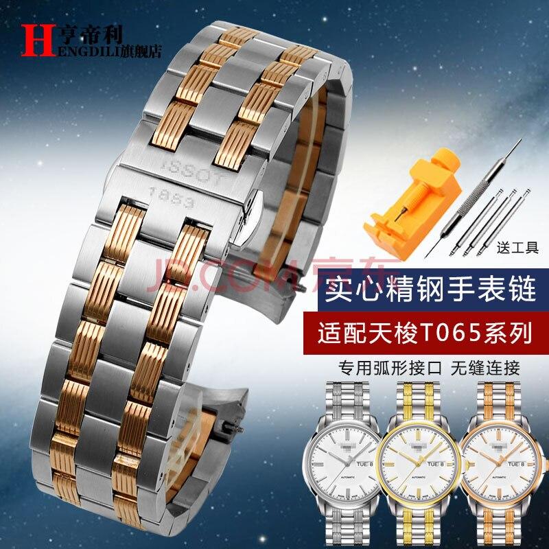 Correa de reloj de acero de la serie T065 Tissot 1853 Hengyi Starfish serie T065 correa de acero Original de 19mm