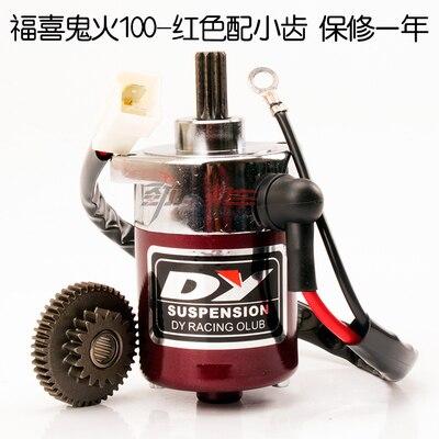 Fortalecer para aumentar o motor rsz fuk hei 100 qiao grade gy6 wisp bold 125 modificado motor de arranque da motocicleta