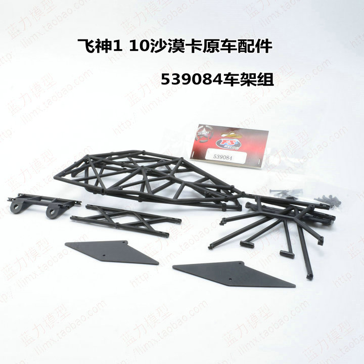 NO.: 539084 Frame set FS RC Racing Car Scale R/C Spare Parts Accessories