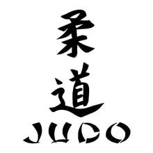 7.6 Cm * 9.5 Cm Judo Kanji Mode Stickers Decals Auto Styling Vinyl Decor S4-0328