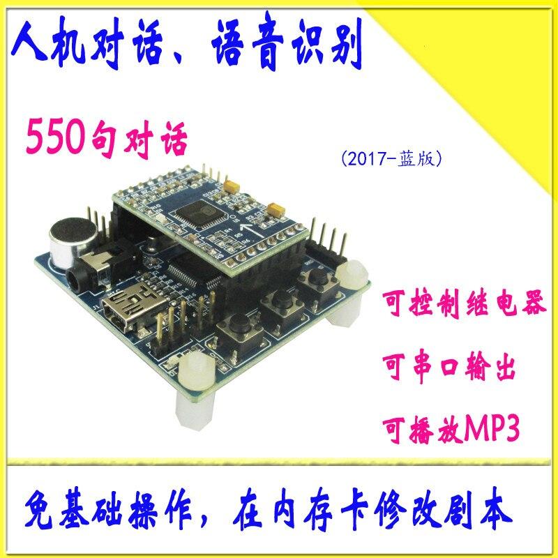 Módulo de reconocimiento de voz Suite de diálogo hombre-máquina 550 frases diálogo LD3320A Simple LDV5