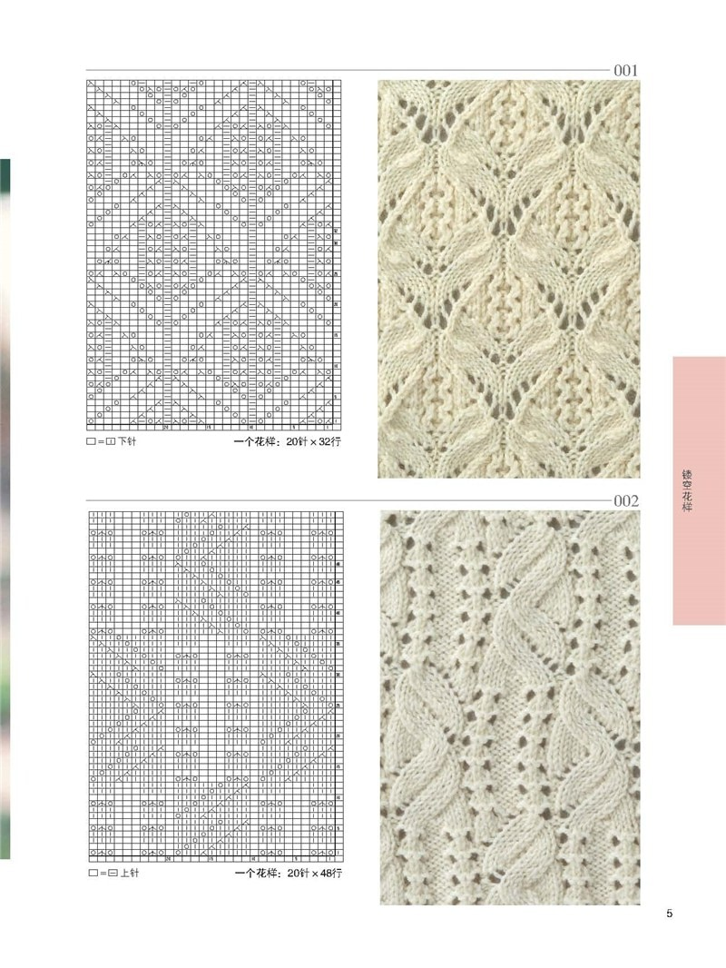 2 pcs/lot New Knitting Patterns Book 250 / 260 By HITOMI SHIDA Japanese Sweater Scarf Hat Classic Weave Pattern Chinese Edition enlarge