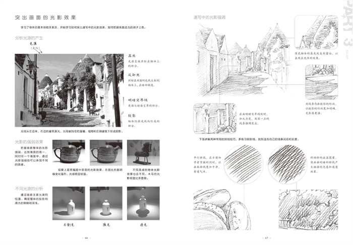 Sketch book entry photo drawing landscape scene creative building linear based introductory tutorial book enlarge
