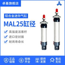 AirTAC Typ Mal Aluminium Legierung Mini Zylinder MAL 25*25/50/75/100/125/ 150/175/200/250