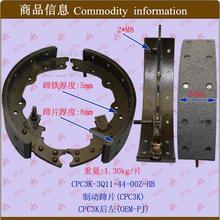 Accessoires de chariot élévateur plaquettes de frein plaque de Friction chaussures de frein 3Q11-4 pièce unique prix HB