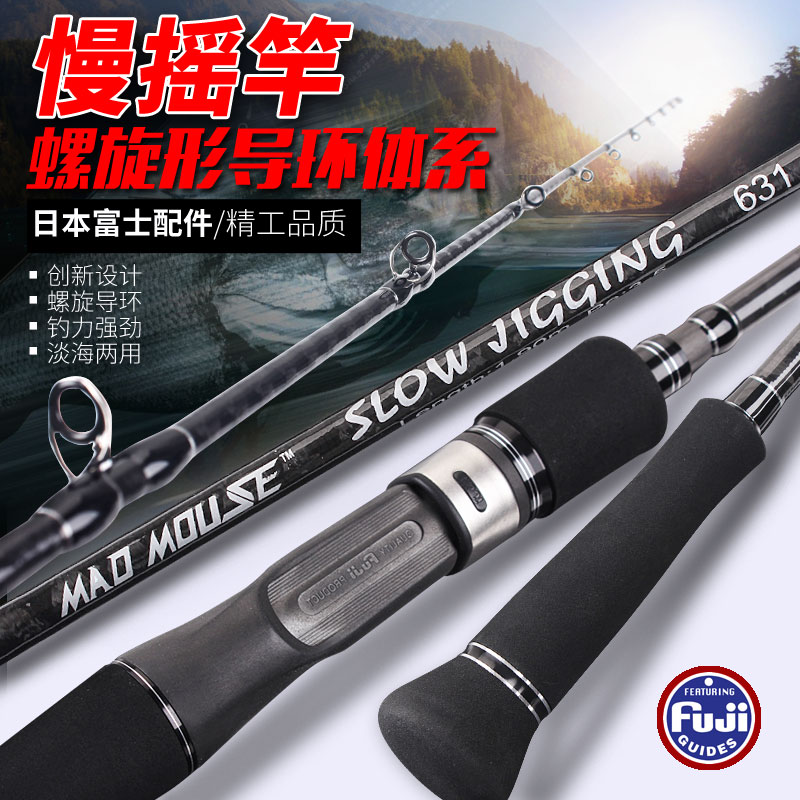 Japan Full Fuji Parts MADMOUSE Slow Jigging Rod 1.9M PE 3-5 Lure Weight 80-350G 15kgsShipping/castin