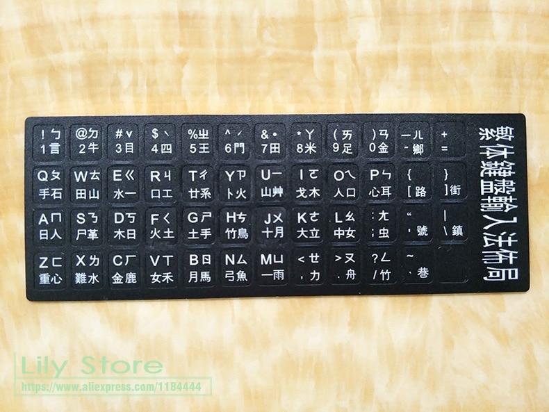 Laptop Pc 2Pcs Traditional Chinese Taiwan Phonetic Keyboard Stickers Hong Kong Cangjie Keyboard Sticker For Macbook Asus Lenovo