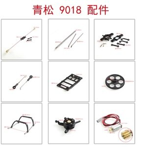 Qingsong G.T. Model QS9018 Head Cover 9018 Motor Landing Skid Pipe Main Blades Props R/C Spare Parts Helicopter Access