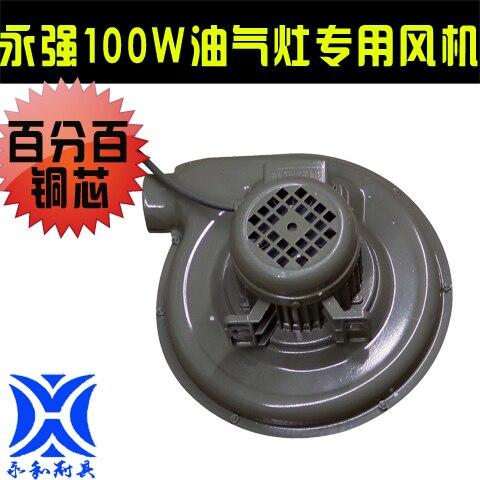Yongqiang, ventilador centrífugo de 100W para estufa de petróleo y gas CZ38, ventilador para estufa frita, pequeño ventilador para freír fuego feroz