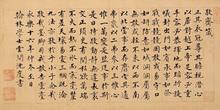 Frameless painting Chinese style traditional caligraphy Shendu Ming dynasty Jingzhai Zhenye