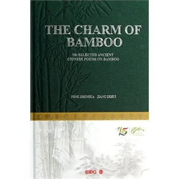 The Charm Of Bamboo 100 Selected Ancient Chinese Poems On Bamboo hafiz gertrude lowthian bell the selected poems of hafiz
