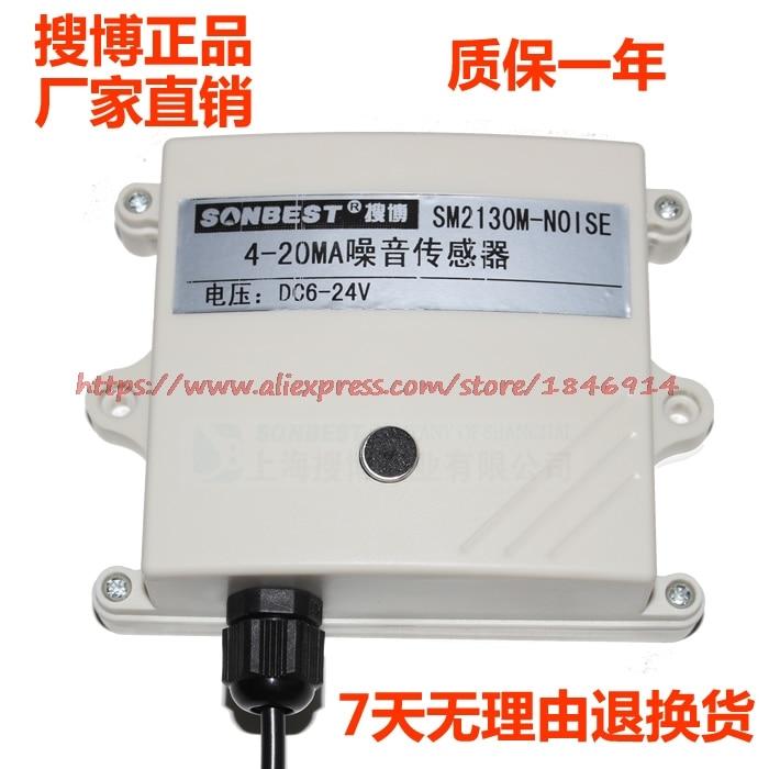 SM2130M-NOISE noise sensor module 4-20MA RS485 optional