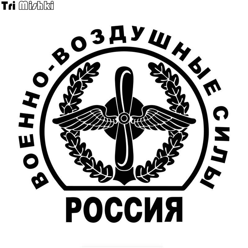 Tri mishki HZX1058 16*15cm Russia Air Force calcomanías de vinilo adhesivo accesorios de motocicleta pegatinas