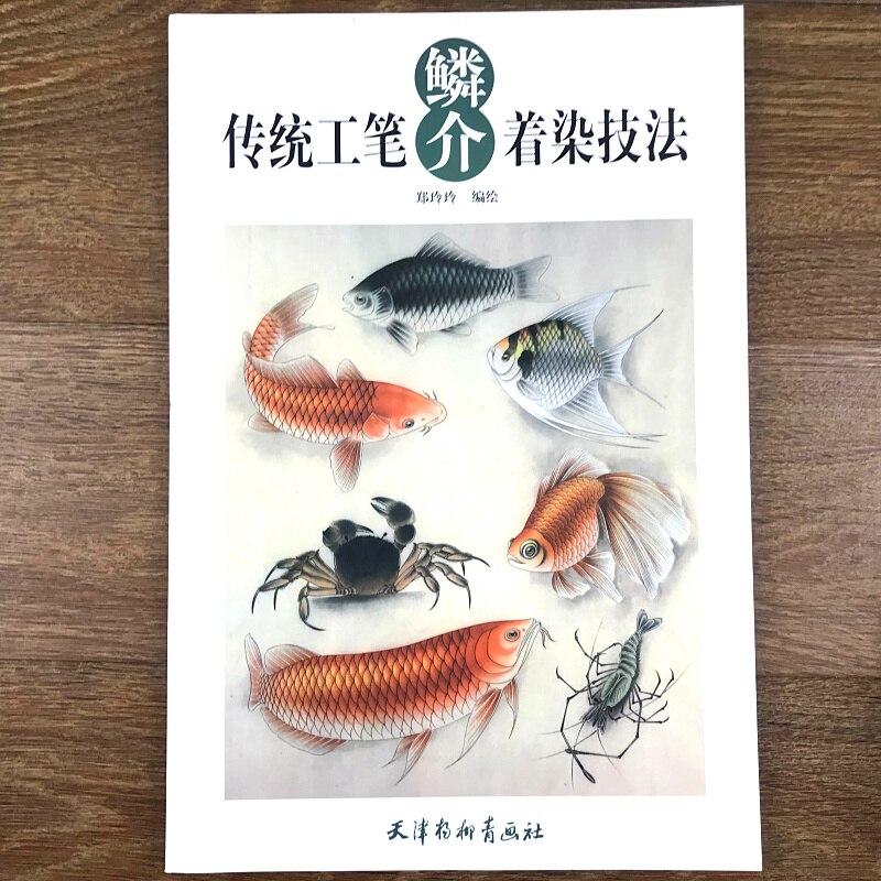 Chinês goingbi livro desenho peixe-aprender a pintura coloração livro