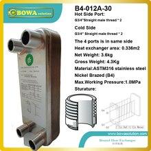 Pièces dexcellente qualité déchangeur de chaleur de plat dacier inoxydable brasé par Nickel de plaques de 0.34m2 pour léquipement de chauffage ou le moteur de bateau