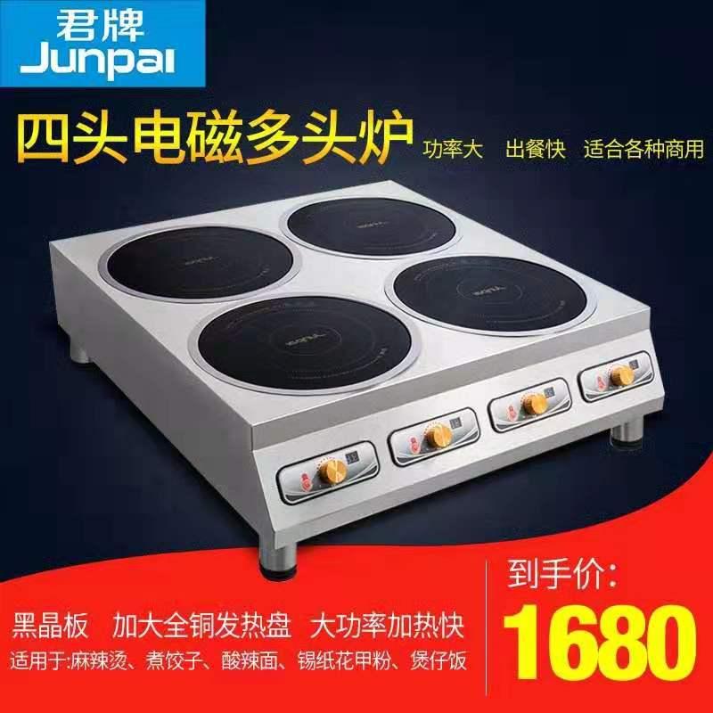 Cocina de Inducción de cuatro ojos comercial de JP-H3 cocina de inducción de cuatro cabezas de seis cabezales horno