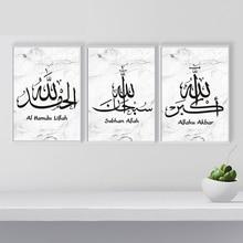 Toiles dart mural islamique   En marbre, noir et blanc, arrière-plan, imprimés et affiches artistiques, salon, Ramadan
