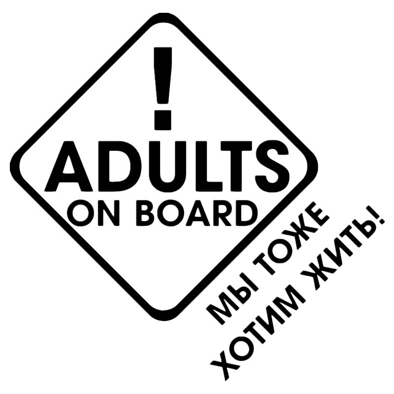 Фото - CK2564#15*15cm Adults in the car funny sticker vinyl decal silver/black auto stickers for car bumper window car decor ck2892 30 20cm 22 15cm number 83 funny car sticker vinyl decal silver black car auto stickers for car bumper window car decor