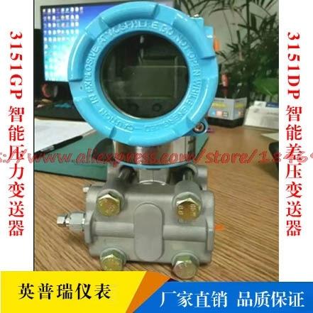 3151DP intelligent differential pressure transmitter HART protocol liquid 3151GP capacitive pressure sensor