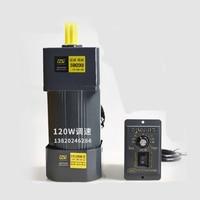 120W 220V AC gear speed motor / geared motor 5IK120RGN-CF motor + speed governor