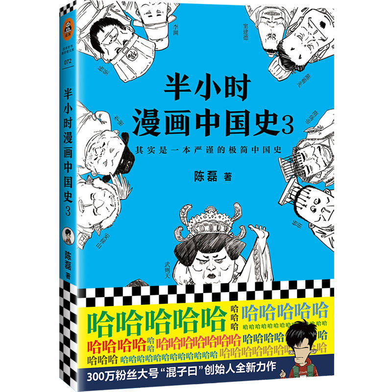 Half An Hour Chinese History Comic Book (Volume 3) A Strict Minimalist History of China